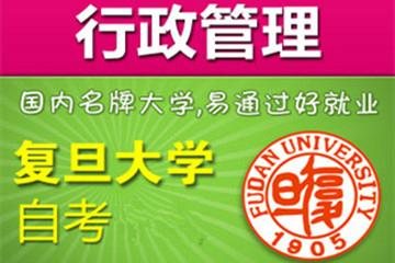 上海新世界教育復旦《行政管理》自考系列課程圖片圖片