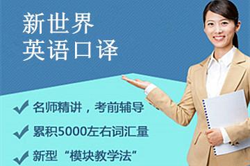 上海新世界教育英语口译等级系列培训凯发k8App图片