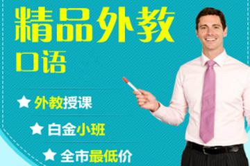 上海新世界教育上海新世界英语精品中/外教口语培训凯发k8App图片图片