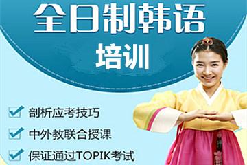 上海新世界教育上海新世界韩语全日制系列培训凯发k8App图片