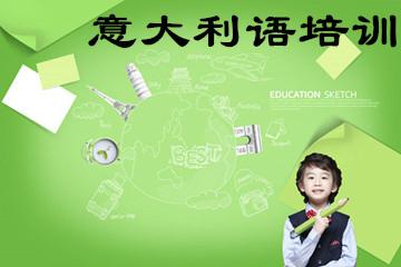 上海新世界教育上海新世界意大利语分级培训凯发k8App图片