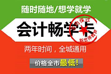 上海新世界教育上海新世界會計暢學卡培訓課程圖片