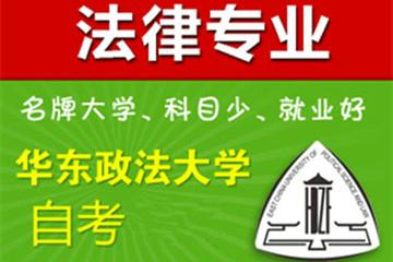 上海新世界教育華政《法律》本科自考課程 圖片圖片