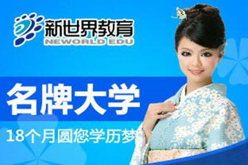 上海新世界教育上外《日語》自考系列課程圖片圖片