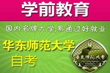 上海新世界教育华师大《学前教育》自考系列凯发k8App图片图片