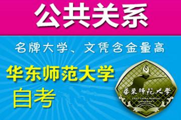上海新世界教育华师大《公共关系》自考本科凯发k8App图片图片