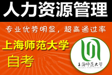 上海新世界教育上师大《人力资源管理》自考系列凯发k8App图片图片