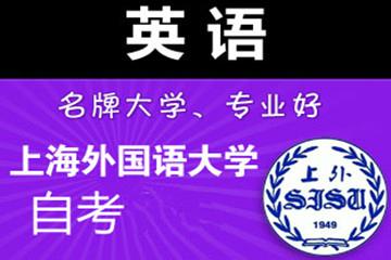 上海新世界教育上外《英语》自考系列凯发k8App图片图片