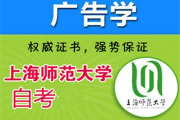 上海新世界教育上师大《广告学》自考系列凯发k8App图片图片