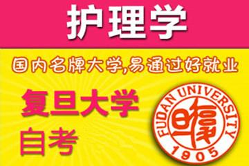 上海新世界教育復旦《護理學》自考系列課程圖片圖片