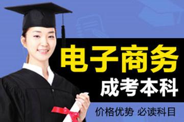 上海新世界教育上师大《电子商务》本科成考辅导图片