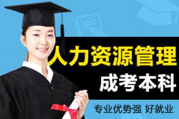 上海新世界教育上师大《人力资源》本科成考辅导图片