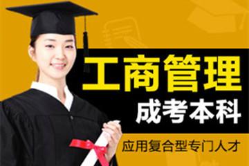 上海新世界教育上海新世界金融学院《工商管理》本科成考辅导图片