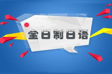 上海新世界教育上海新世界全日制日語系列培訓課程圖片圖片