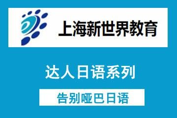 上海新世界教育上海新世界達人日語系列培訓課程圖片圖片