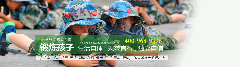 深圳自強軍事夏令營