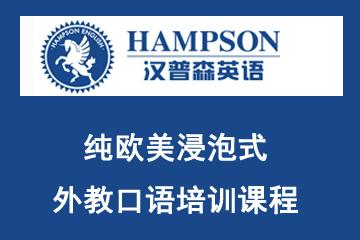 漢普森英語純歐美浸泡式外教口語培訓課程圖片圖片