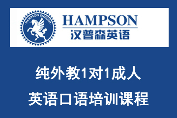 漢普森英語純外教1對1成人英語口語培訓課程圖片圖片