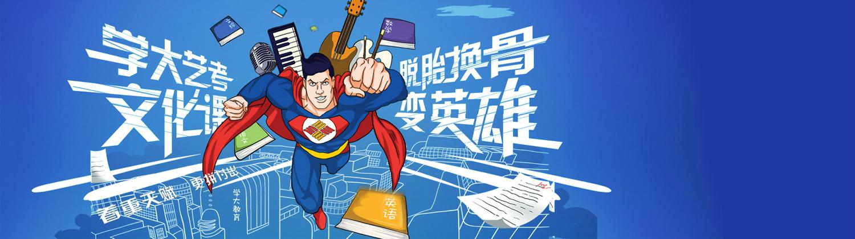 重慶學大教育