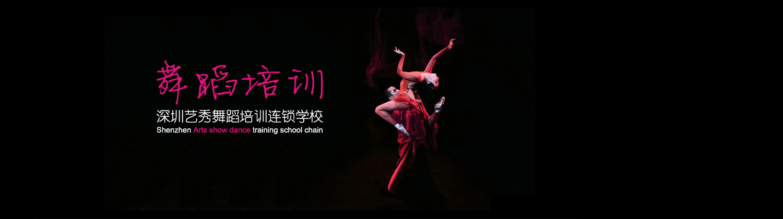 深圳藝秀舞蹈培訓學校
