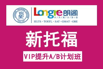 北京朗閣培訓中心北京朗閣英語 新托福VIP提升A/B計劃班圖片圖片