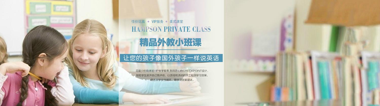 重慶漢普森英語