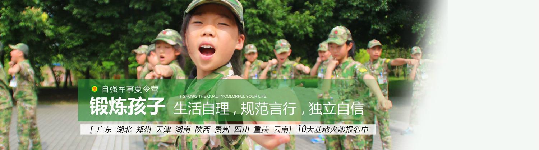 貴陽自強軍事夏令營