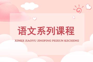 上海新貝青少兒教育語文系列課程圖片