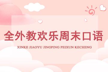上海新貝青少兒教育全外教歡樂周末口語課程圖片圖片