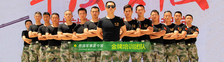 重慶自強軍事夏令營