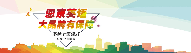 北京恩京英語