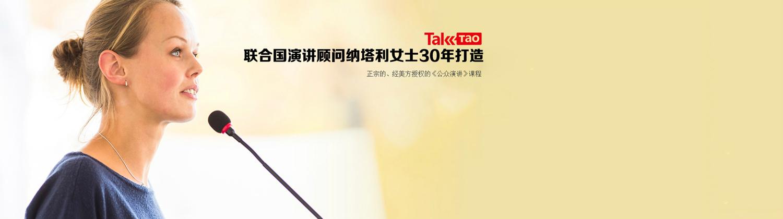 深圳言道軟素質培訓學校