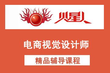 北京火星人教育电商视觉设计师培训凯发k8App图片