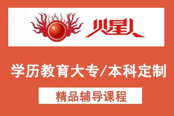 北京火星人教育學歷教育大專/本科定制課程圖片