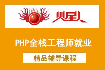 北京火星人教育PHP全棧工程師就業培訓課程圖片