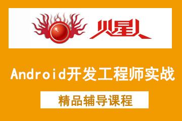 北京火星人教育Android開發工程師實戰培訓課程圖片