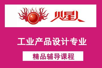 北京火星人教育工业产品设计专业培训凯发k8App图片