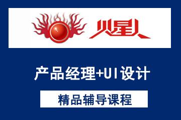 北京火星人教育產品經理+UI設計培訓課程圖片