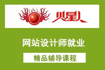 北京火星人教育網站設計師就業培訓課程圖片