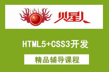 北京火星人教育HTML5+CSS3開發培訓課程圖片