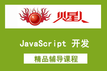 北京火星人教育JavaScript 开发培训凯发k8App图片