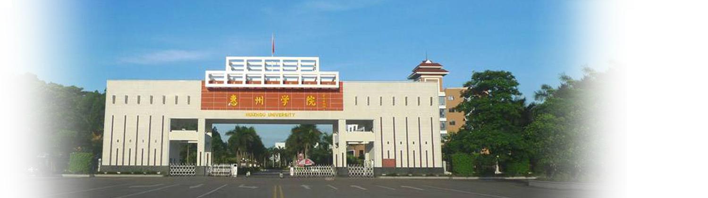 惠州學院成考招生辦
