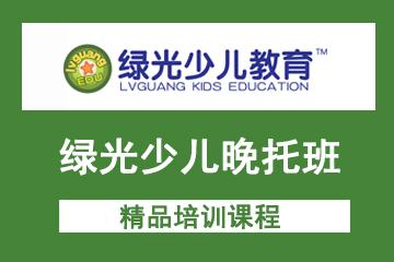 上海绿光教育上海绿光少儿晚托班图片图片