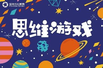 上海綠光教育上海綠光教育思維游戲圖片
