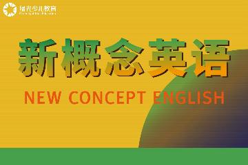上海绿光教育NCE/全能新概念英语课程
