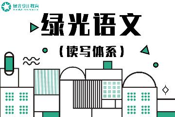上海绿光教育上海绿光教育语文(读写体系)图片图片