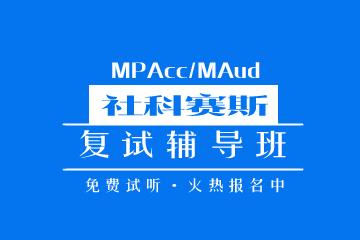 广州社科赛斯广州MPAcc复试辅导班图片图片