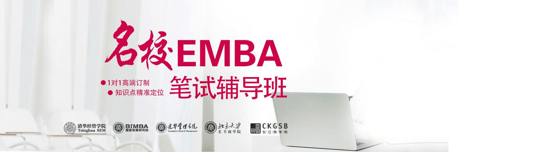 蘭州MBA/MPA/MPAcc培訓機構