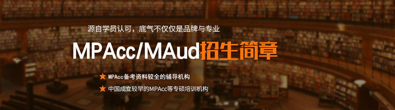 MBA/MPAcc/MEM等專碩考前輔導機構
