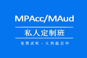 MBA/MPAcc/MEM等专硕考前辅导机构MPAcc/MAud私人定制班图片